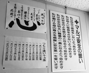 2016.03.30「マルゴ安全の誓い」