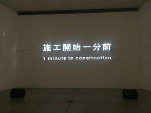 21_21DESIGN SIGHT企画展 -「土木展」