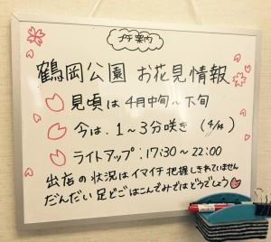 2017「お花見情報」